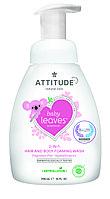 ATTITUDE Детская пенка для мытья волос и тела 2 в 1 без запаха 295 мл.