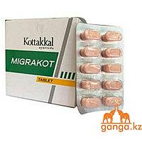 Мигракот от головной боли (Migrakot tablet ARYA VAIDYA SALA), 100 таблеток