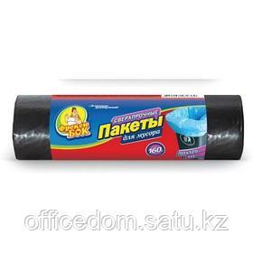 Мешки для мусора 160л.; 10шт/уп сверхпрочные