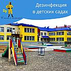 Дезинфекция, обработка детских садов, фото 2