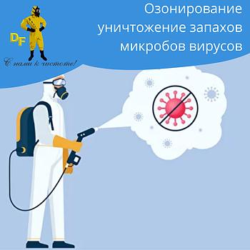 Озонирование уничтожение микробов вирусов запаха