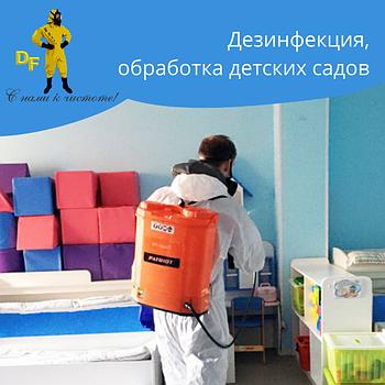 Дезинфекция, обработка детских садов