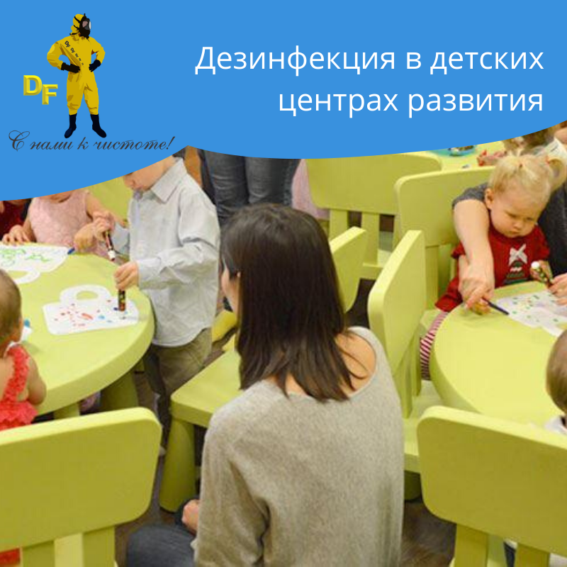 Дезинфекция в детских центрах развития