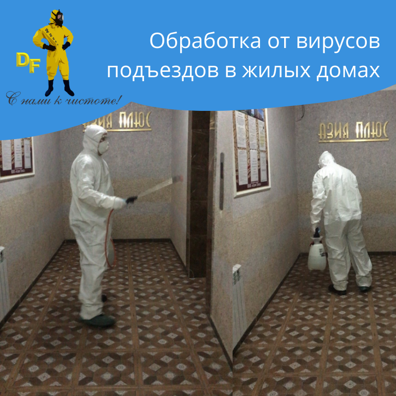 Обработка от КОВИД вирусов помещений и подъездов