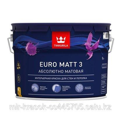 Краска Tikkurila Euro Matt 3 Абсолютно матовая 9 л