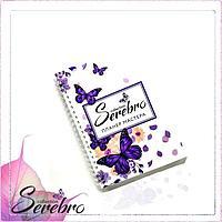 "Ежедневник - планер мастера ""Serebro collection"", Белый с бабочками"