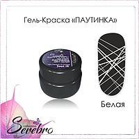 "Гель-краска ПАУТИНКА ""Serebro collection"" белая, 5 мл"