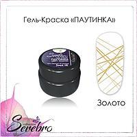 """Гель-краска ПАУТИНКА """"Serebro collection"""" золото, 5 мл"""