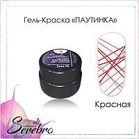"""Гель-краска ПАУТИНКА """"Serebro collection"""" красная, 5 мл"""