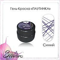 """Гель-краска ПАУТИНКА """"Serebro collection"""" синяя, 5 мл отзывы"""