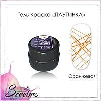 """Гель-краска ПАУТИНКА """"Serebro collection"""" оранжевый, 5 мл"""