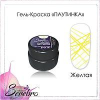 "Гель-краска ПАУТИНКА ""Serebro collection"" жёлтый, 5 мл"