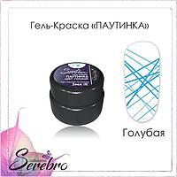 "Гель-краска ПАУТИНКА ""Serebro collection"" голубой, 5 мл"