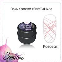 "Гель-краска ПАУТИНКА ""Serebro collection"" розовый, 5 мл"