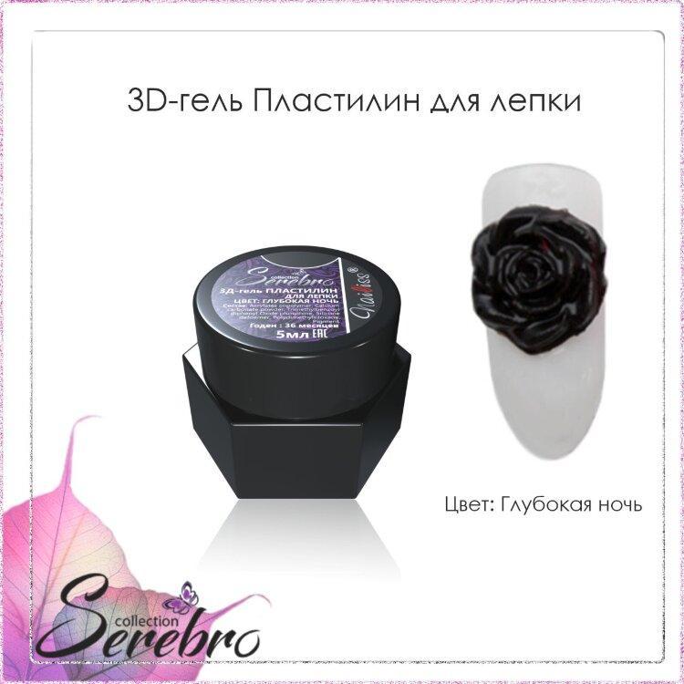"""3D-гель Пластилин для лепки """"Serebro collection"""" (глубокая ночь), 5 мл"""