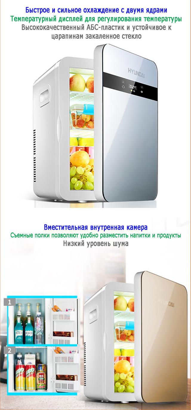 автохолодильник с двумя ядрами hyundai