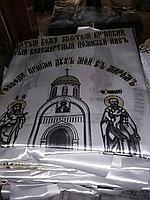 Покрывало ритуальное церковное