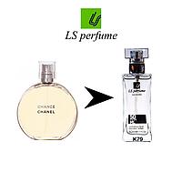 Женский парфюм Chanel Chance Classic 50ml.