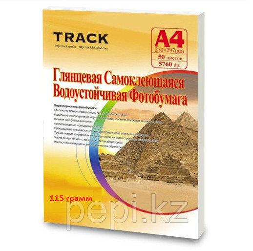 Бумага А-4 115г Track самоклеющиеся глянец(50)