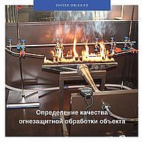 Определение качества огнезащитной обработки объекта