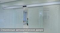 Автоматическая дверь цельностеклянная DormaKaba, фото 1
