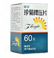Таблетки «Жемчужная хризантема» (zhenju jiangya pian) - для снижения артериального давления