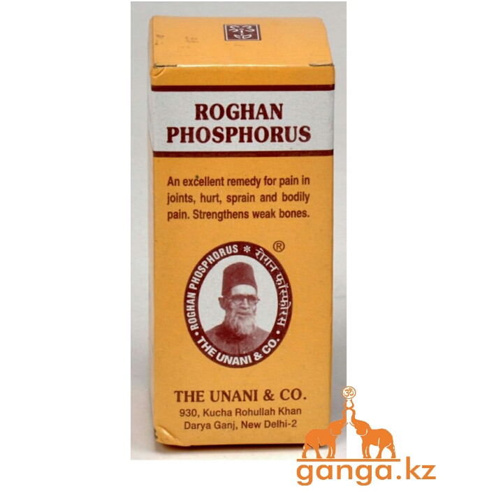 Рогхан Фосфорус масло от боли в суставах (Roghan Phosphorus Unani Medicine), 60 мл