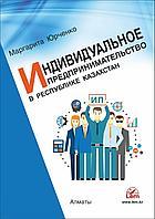 Индивидуальное предпринимательство в Республике Казахстан. М. Юрченко