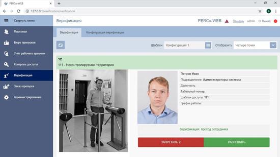 Программное обеспечение  PERCo-WME02 Модуль встроенного ПО «Верификация»
