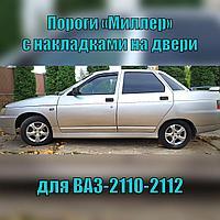 "Пороги ""Миллер"" ВАЗ-2110, 2111, 2112, фото 1"