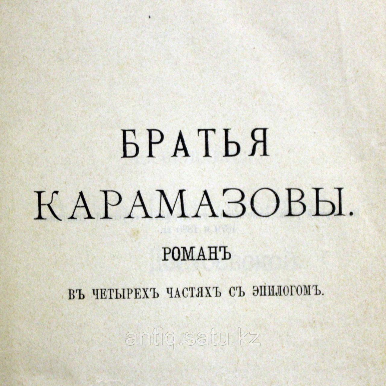 «БРАТЬЯ КАРАМАЗОВЫ» Автор - Ф. М. Достоевский (1821-1881). - фото 2