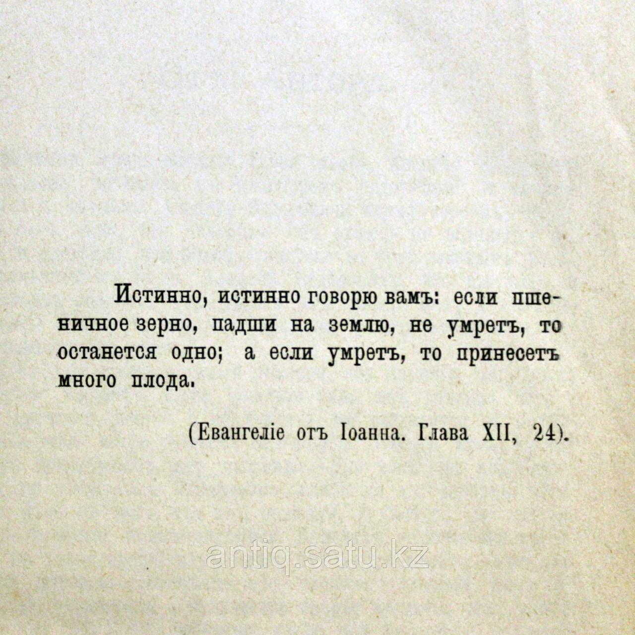 «БРАТЬЯ КАРАМАЗОВЫ» Автор - Ф. М. Достоевский (1821-1881). - фото 3