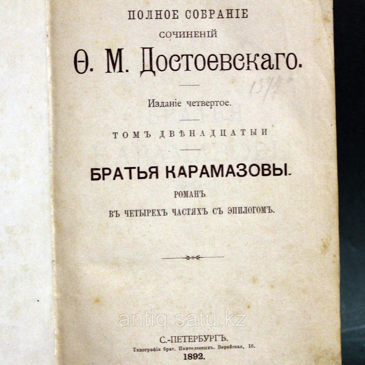 «БРАТЬЯ КАРАМАЗОВЫ» Автор - Ф. М. Достоевский (1821-1881). - фото 4