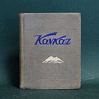 «КАВКАЗ». СБОРНИК ПОЭМ Автор - Иса Байзаков (1900-1946).