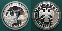 3 рубля 2006 г. Московский Кремль и Красная площадь. Метал: серебро, проба 925.