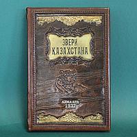 В.Н. Шнитников «Звери Казахстана» Алма-Ата. 1937 год