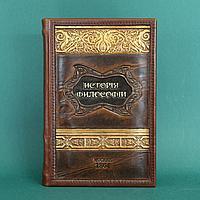 История Философии. Книга- автор Альберт Швеглер. Москва 1864 год