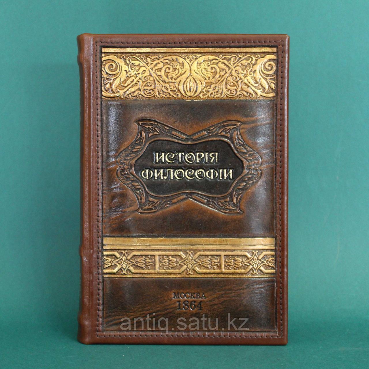 История Философии. Книга- автор Альберт Швеглер. Москва 1864 год - фото 1
