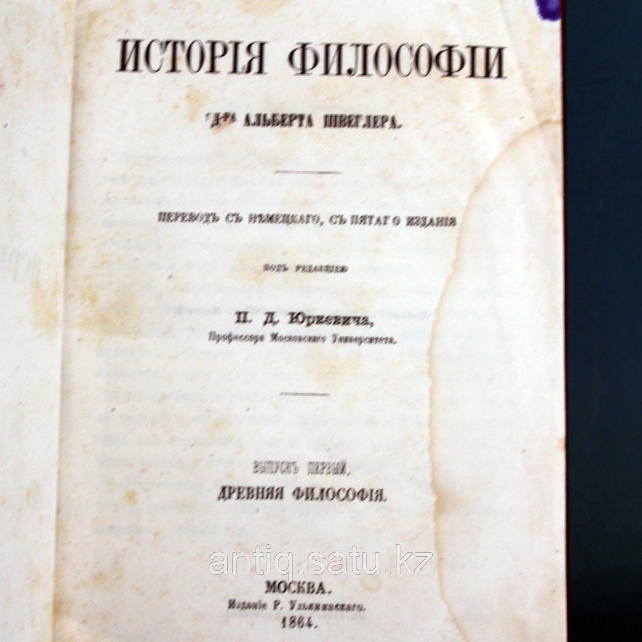 История Философии. Книга- автор Альберт Швеглер. Москва 1864 год - фото 2