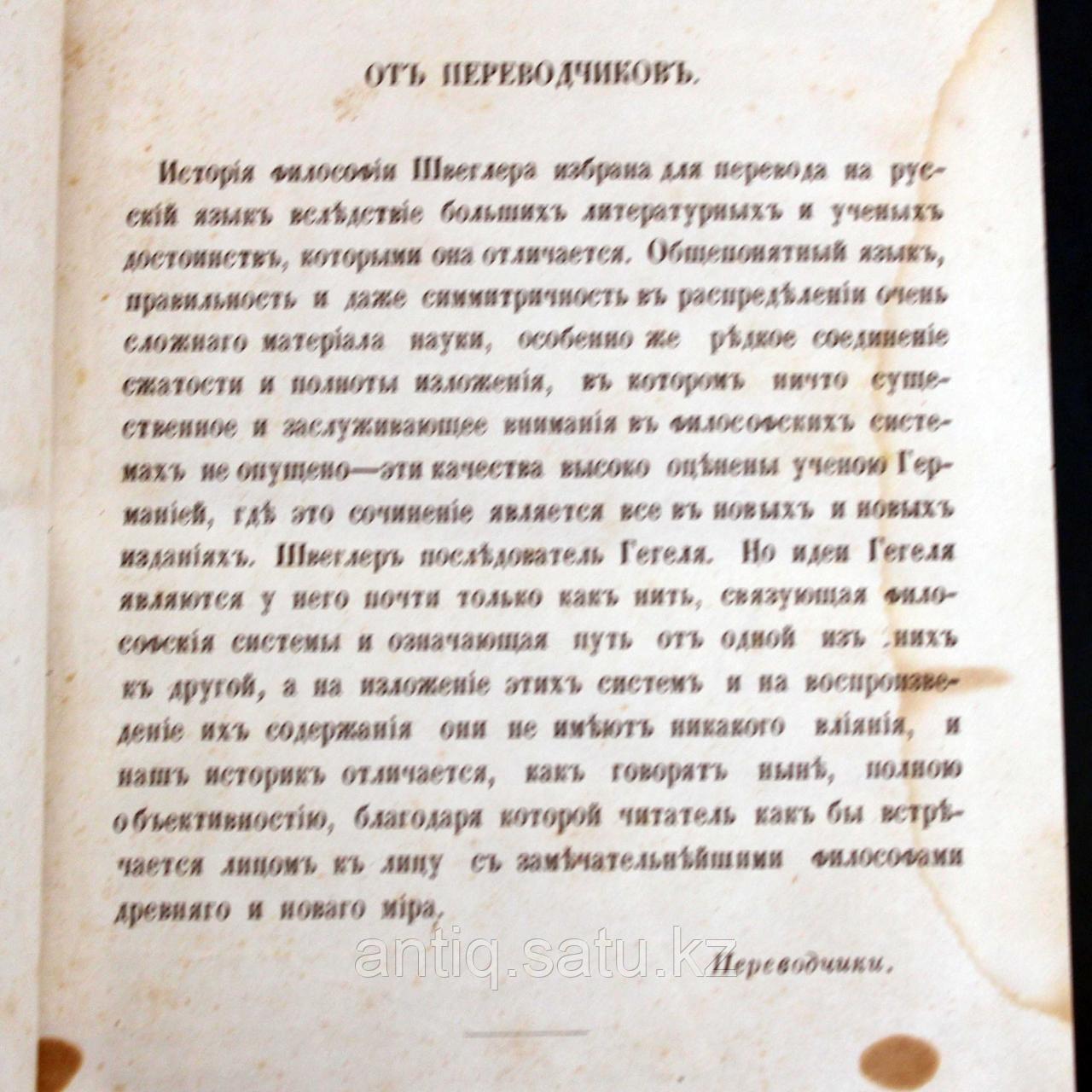 История Философии. Книга- автор Альберт Швеглер. Москва 1864 год - фото 3
