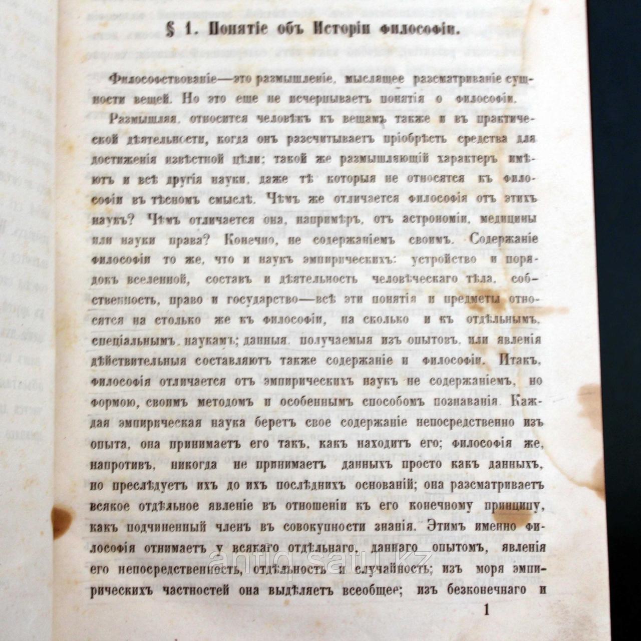 История Философии. Книга- автор Альберт Швеглер. Москва 1864 год - фото 4