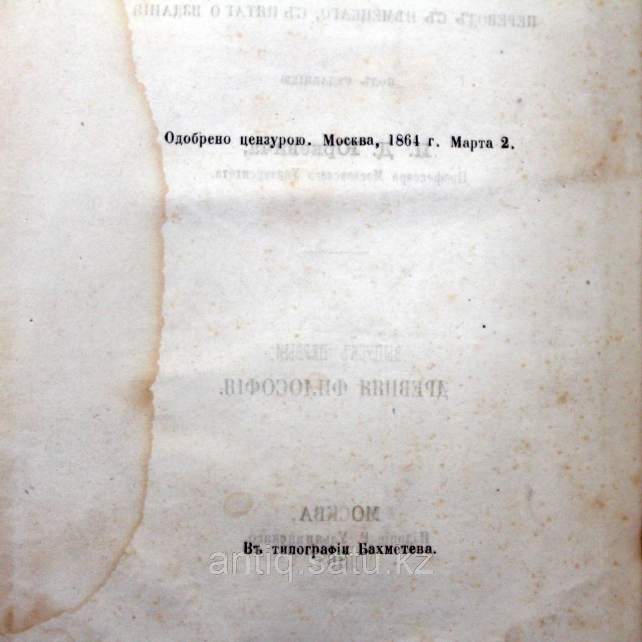 История Философии. Книга- автор Альберт Швеглер. Москва 1864 год - фото 5