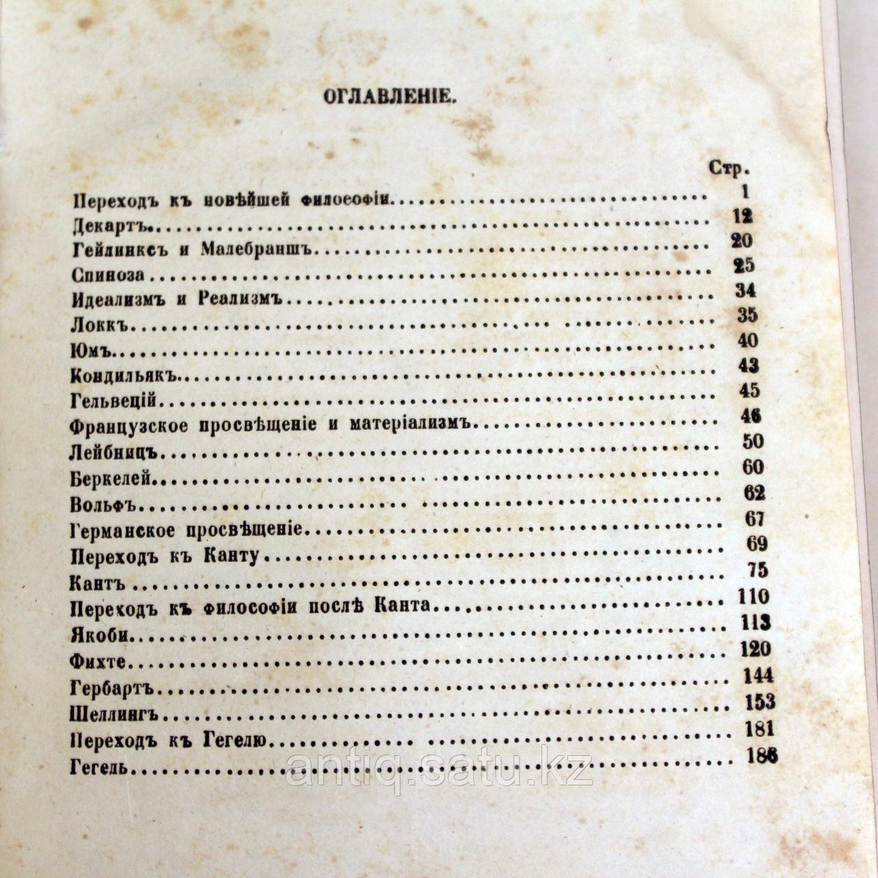 История Философии. Книга- автор Альберт Швеглер. Москва 1864 год - фото 6