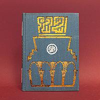 ОЖЕРЕЛЬЕ ГОЛУБКИ Автор - Ибн Хазм.