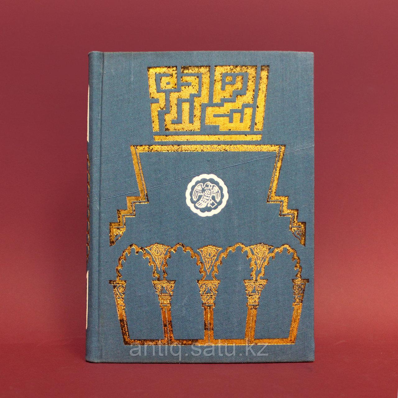 ОЖЕРЕЛЬЕ ГОЛУБКИ Автор - Ибн Хазм. - фото 1
