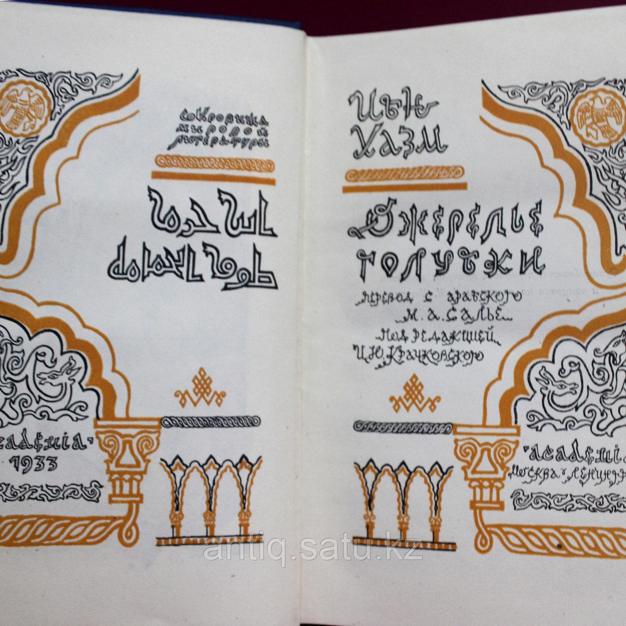 ОЖЕРЕЛЬЕ ГОЛУБКИ Автор - Ибн Хазм. - фото 2