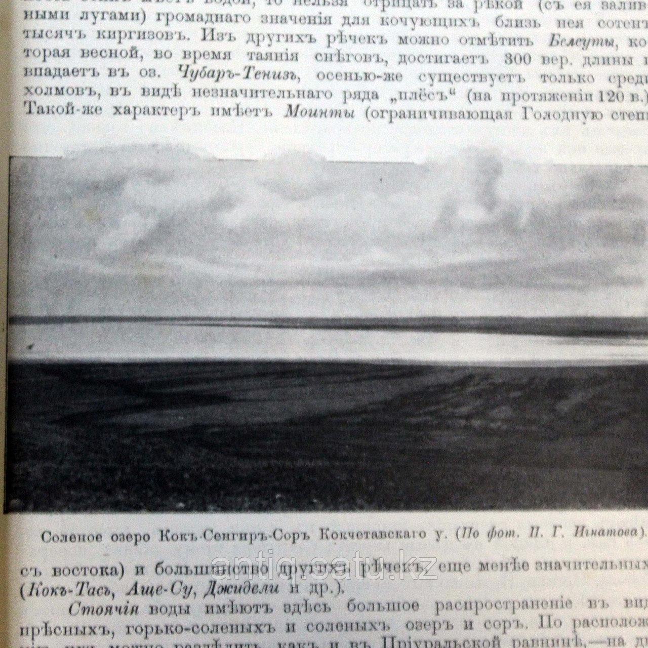 КИРГИЗСКИЙ КРАЙ - фото 3