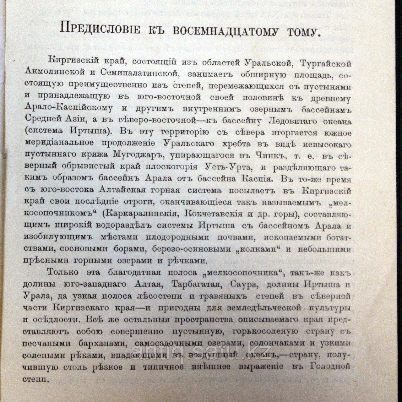 КИРГИЗСКИЙ КРАЙ - фото 6