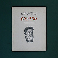 Л. Н. ТОЛСТОЙ. ПОВЕСТЬ «КАЗАКИ» Лев Николаевич Толстой (1828-1910).