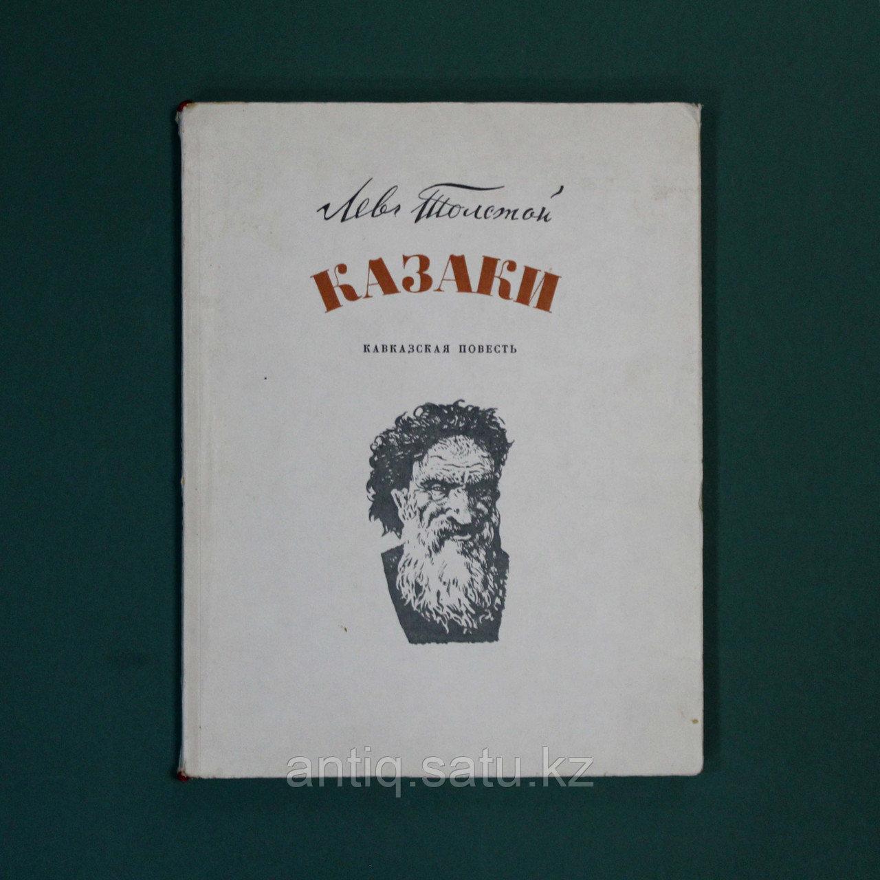Л. Н. ТОЛСТОЙ. ПОВЕСТЬ «КАЗАКИ» Лев Николаевич Толстой (1828-1910). - фото 1